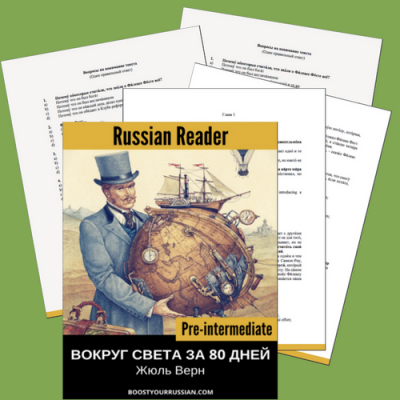 Free Russian Graded Reader